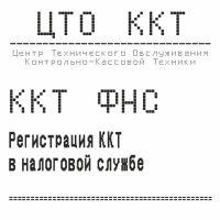 Услуга ККТ ФНС