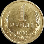 1 РУБЛЬ 1991 ГОДА ЛМД, ШТЕМПЕЛЬНЫЙ, UNC