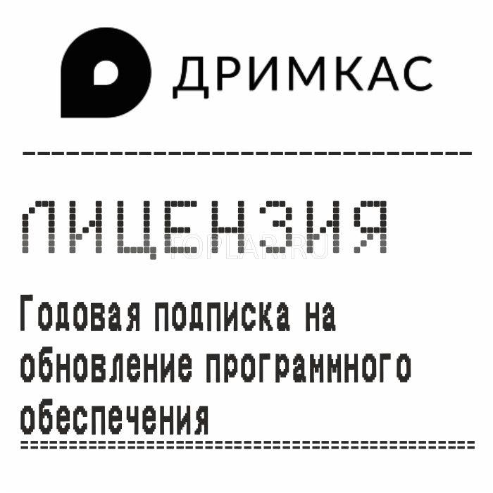 Лицензия Дримкас