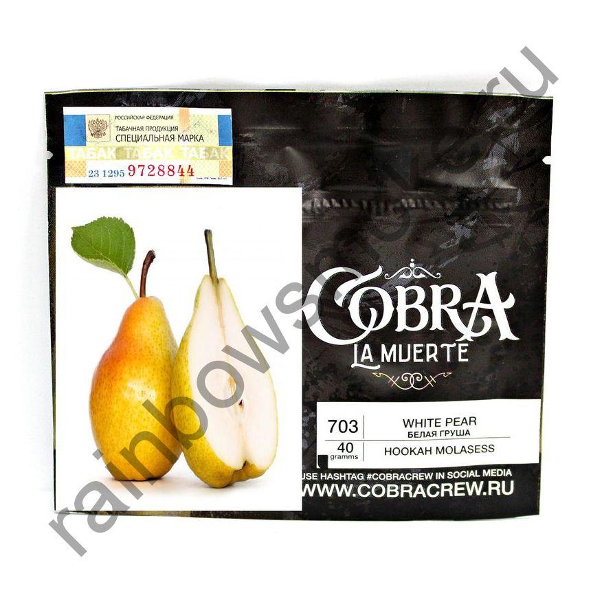 Cobra La Muerte 40 гр - White Pear (Белая Груша)
