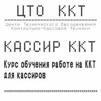 Обучение кассира ККТ