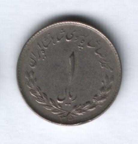 1 риал 1956 года Иран