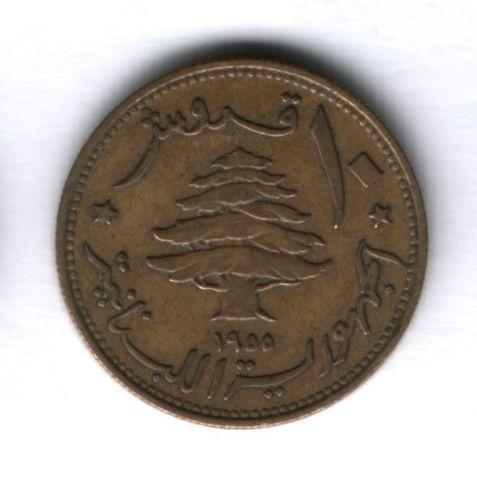10 пиастров 1955 года Ливан
