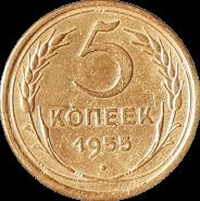 5 КОПЕЕК СССР 1955г, ОТЛИЧНОЕ СОСТОЯНИЕ, МОНЕТА ОБОРОТНАЯ