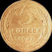 5 КОПЕЕК СССР 1932г, МОНЕТА ОБОРОТНАЯ