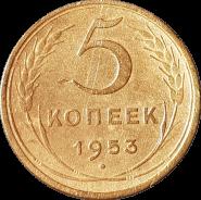 5 КОПЕЕК СССР 1953г, ХОРОШЕЕ СОСТОЯНИЕ, МОНЕТА ОБОРОТНАЯ