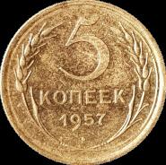 5 КОПЕЕК СССР 1957г, ХОРОШЕЕ СОСТОЯНИЕ, МОНЕТА ОБОРОТНАЯ