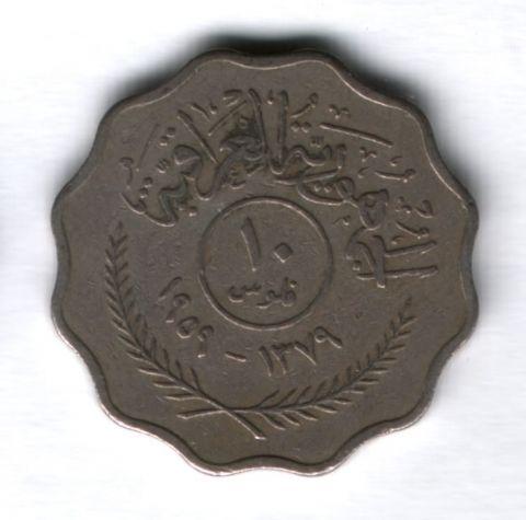 10 филсов 1959 года Ирак