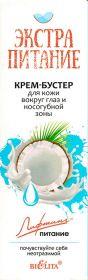Белита Экстрапитание Крем–Бустер для кожи вокруг глаз и носогубной зоны Лифтинг-питание 20 мл