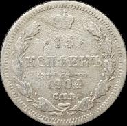 15 КОПЕЕК 1904, НИКОЛАЙ 2, СЕРЕБРО