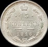 15 КОПЕЕК 1916, НИКОЛАЙ 2, СЕРЕБРО, ОТЛИЧНАЯ, ШТЕМПЕЛЬНЫЙ БЛЕСК