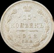 15 КОПЕЕК 1912, НИКОЛАЙ 2, СЕРЕБРО, ХОРОШАЯ