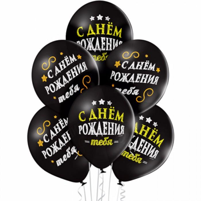 Шар С Днем Рождения. Черный