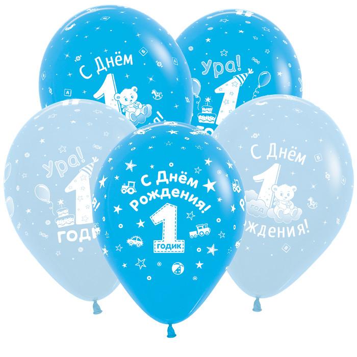 Шар С Днем Рождения. 1 годик мальчик