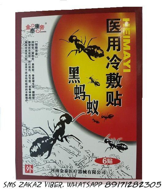 Пластыри черные муравьи Heimayi