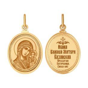 Иконка из золота с ликом Казанской Божией матери 100139 SOKOLOV