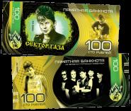 100 РУБЛЕЙ ПАМЯТНАЯ СУВЕНИРНАЯ КУПЮРА - Группа СЕКТОР ГАЗА желто-зеленая