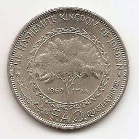 ФАО  ¼ динара Иордания  1969