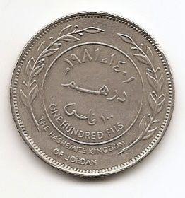 100 филсов ( Регулярный выпуск) Иордания 1981
