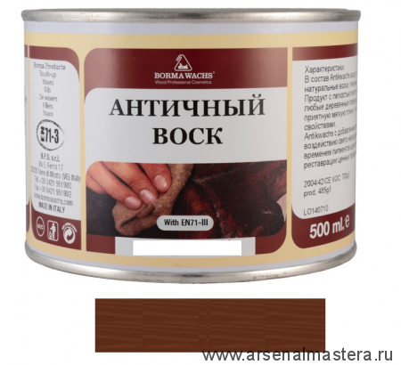 Воск античный Antik wachs 500мл Borma Wachs цв.59 средний орех арт.3404