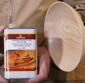 Масло для мебели с воском Hard Furniture Wax Oil 0,5л Borma Wachs 4906
