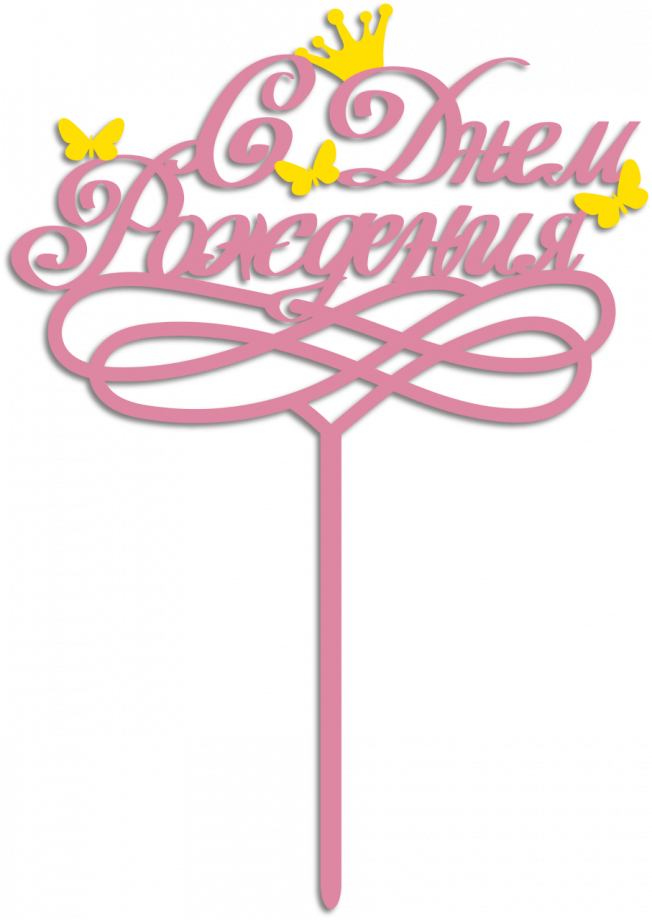 Топпер с днем рождения с бабочками и короной розовый