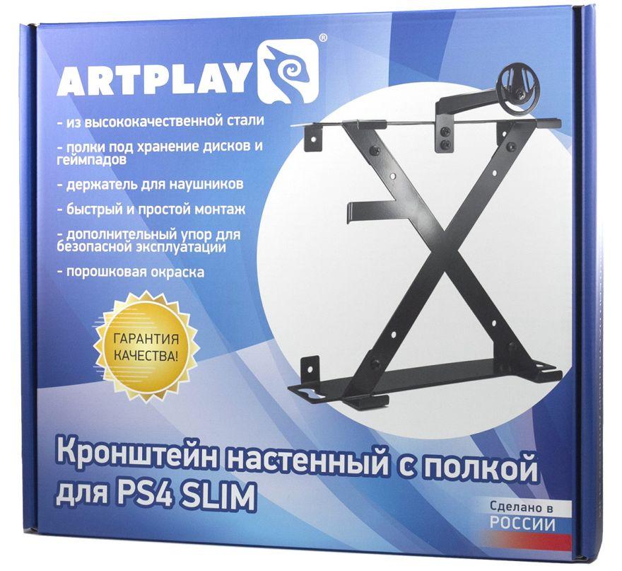 Кронштейн настенный для PS4 Slim + держатель