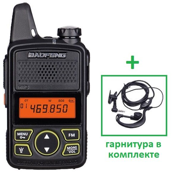 Рация Baofeng BF-T1 mini с гарнитурой