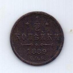 1/2 копейки 1889 года