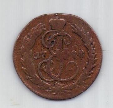деньга 1788 года СПБ