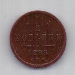 1/2 копейки 1895 года XF Редкий год