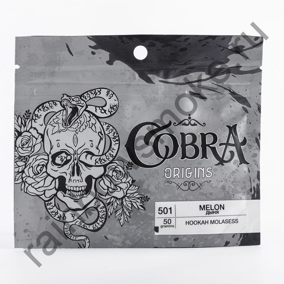 Cobra Origins 50 гр - Melon (Дыня)