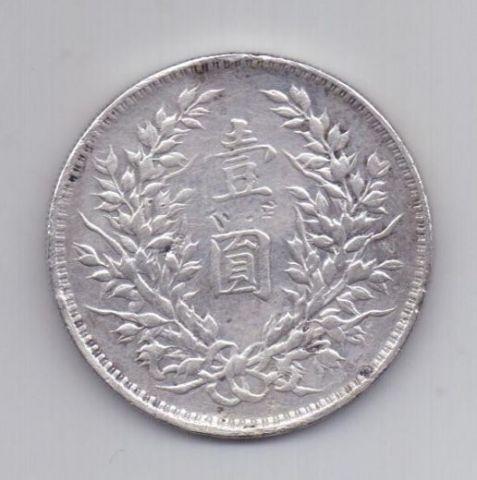 1 доллар 1914 года XF Китай