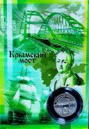 25 рублей,КРЫМСКИЙ МОСТ,ГРАВИРОВКА в ПОДАРОЧНОМ ПЛАНШЕТЕ