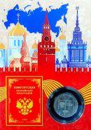 25 рублей 2018 г. 25-летие принятия Конституции Российской Федерации в планшете
