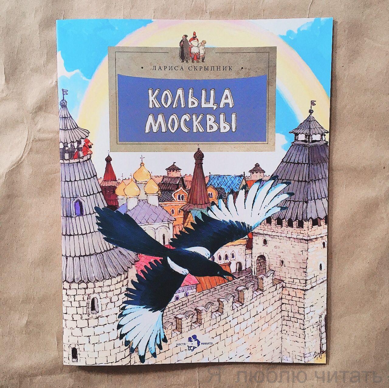 Книга «Кольца Москвы»