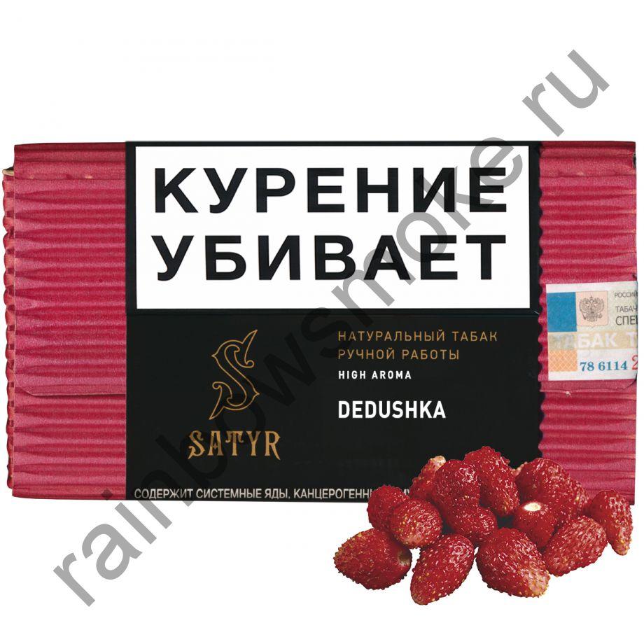 Satyr High Aroma 100 гр - Dedushka (Дедушка)