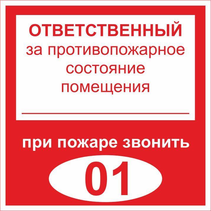 """L03 """"Ответственный за ППС, при пожаре звонить 01"""""""