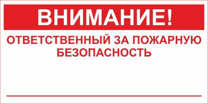 """L04 """"Ответственный за пожарную безопасность"""""""