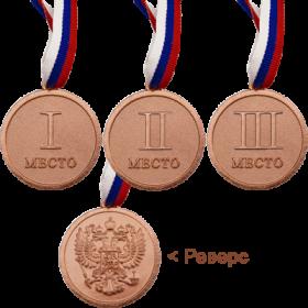 Комплект медалей Россия с лентами триколор (1-2-3 место)