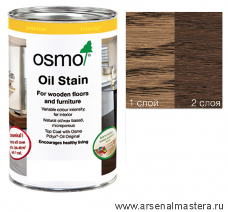 Цветные бейцы на масляной основе для тонирования деревянных полов Osmo Ol-Beize 3564 Табак 1 л