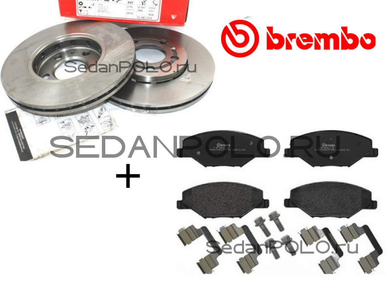 Колодки передние +диски 1ZE BREMBO Volkswagen Polo Sedan/Skoda Rapid