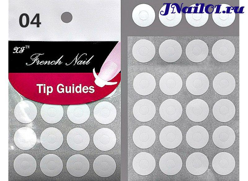"""Полоски для френч-маникюра """"Tip Guides"""" № 04"""