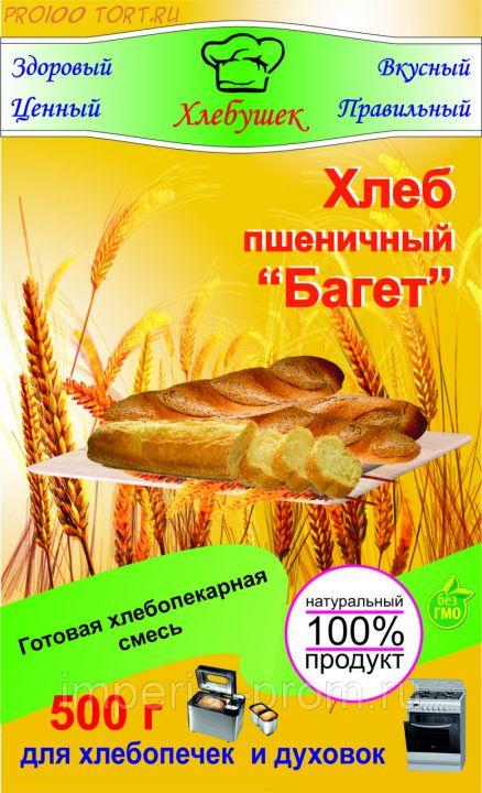 Смесь для выпечки  хлеб Багет 500гр.