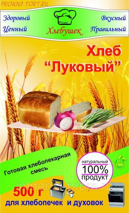 Смесь для выпечки  хлеб Луковый 500гр.
