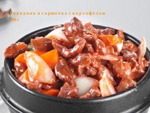 136 Говядина в горшочке с картофелем