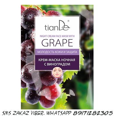 Крем-маска ночная с виноградом Тиандэ