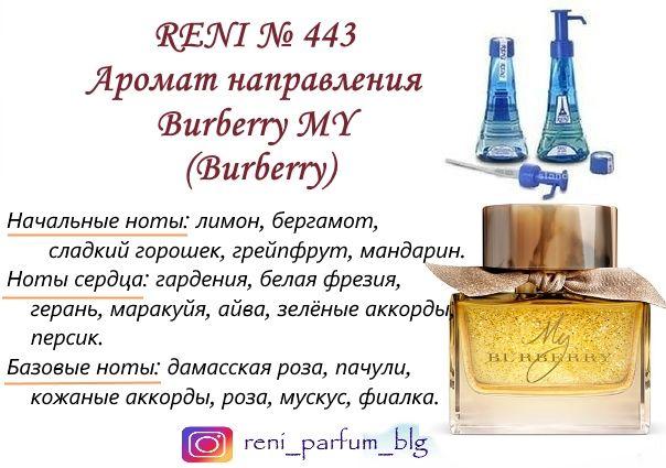 духи Reni № 443