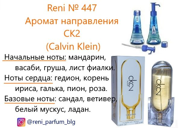 духи Reni № 447