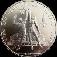 СССР 10 РУБЛЕЙ 1979 ЛМД БАСКЕТБОЛ ОЛИМПИАДА МОСКВА 80 СЕРЕБРО.